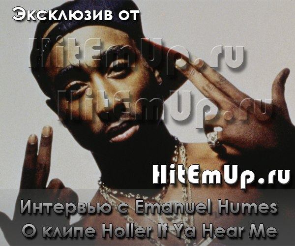 Интервью с Emanuel Humes о клипе Тупака Holler If Ya Hear Me